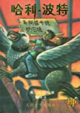 Harry Potter and the Prisoner of Azkaban (Simplified Chinese Characters)