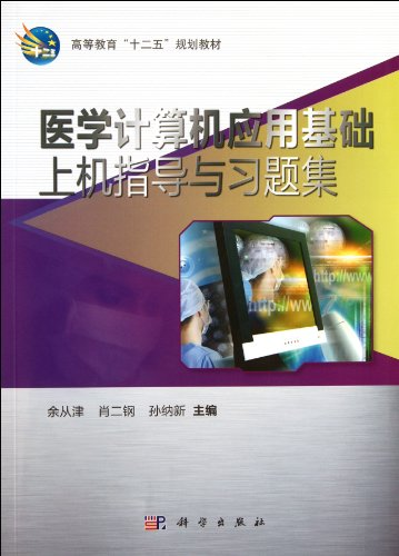 Practical Guide and Problem Sets of Medical Computer Application Basics (the Twelfth Five-year Plan Textbool of Higher Education) (Chinese Edition) - yu cong jin xiao er gang sun na xin