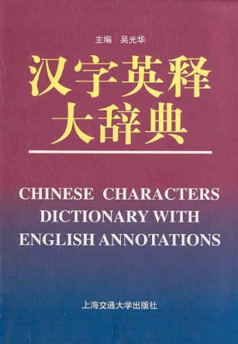 Home - Chinese Dictionaries