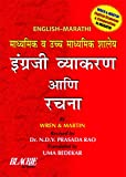 for: High School English <b>Grammar</b> &amp; Composition (English - <b>Marathi</b>)