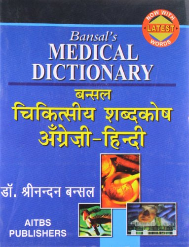 BANSAL'S MEDICAL DICTIONARY( ENGLISH-HINDI),(*), 2ED