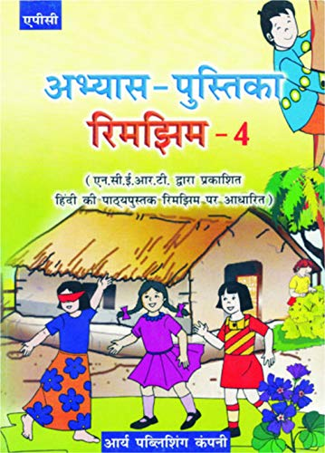 ABHYAS PUSTIKA RIMJHIM- 4 (BASED ON NCERT TEXTBOOKS)
