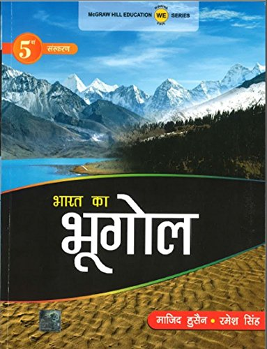 BHARAT KA BHUGOL,(HINDI),5ED