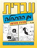 Hebrew from Scratch, New Edition, Part 1