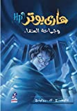 Hari Butor Wa Ka's An-nar / Harry Potter and the Goblet of Fire (Arabic Edition)