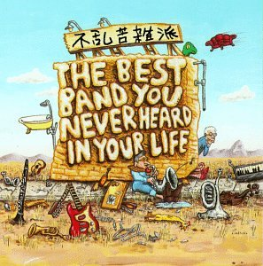 CD-Cover: Frank Zappa - The Best Band You Never Heard In Your Life