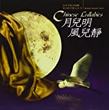 Chinese Lullabies Beijing Angelic Choir