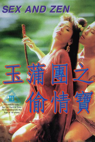 Sex and Zen (Yu pu tuan zhi: Tou qing bao jian) (1993)