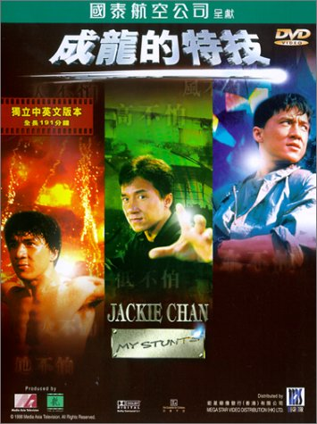Jackie Chan: My Stunts / Джеки Чан: Мои трюки (1999)