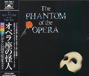 The Phantom Of The Opera (1999 Japanese Cast)