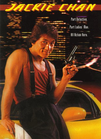 City hunter / ��������� ������� (1992)