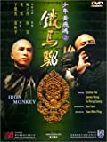 Iron Monkey - movie DVD cover picture