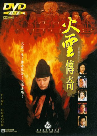 Fire Dragon DVD (DVD)