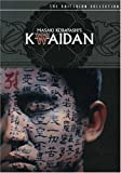 Kwaidan - Criterion Collection - movie DVD cover picture