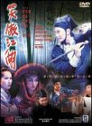 Swordsman - movie DVD cover picture