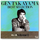BEST SELECTION1 / 高山厳