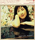 ひとつだけ/the very best of akiko yano