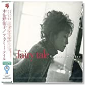 Fairly Tale / Yoshiko kishino