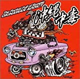 沖縄中毒/The Pocket Full of Rumble OKINAWAN ADDICT!!