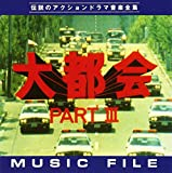 「大都会PARTIII」 MUSIC FILE