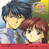 Japanimation - Fushigi Yugi: Song Collection