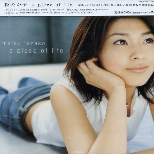 a piece of life:松たか子:CD ≪ CINEMAticRoom