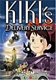 Kiki's Delivery Service (1989): 2-Disc Set