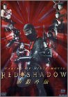 RED SHADOW 赤影 外伝
