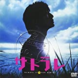 amazon:[DVD] サトラレ TRIBUTE to a SAD GENIUS