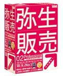弥生販売 02 Professional 5Users