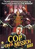Cop on a Mission - movie DVD cover picture