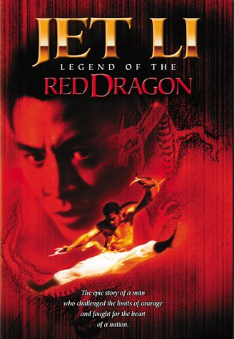 Hong Xiguan zhi Shaolin wu zu / Legend of the Red Dragon / Легенда о красном драконе (1994)