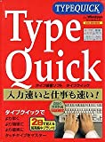 Type Quick for Windows Version 2.0