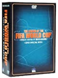 THE LEGEND OF THE FIFA WORLD CUP FIFAワールドカップ歴代大会全記録[DVD SPECIAL BOX]