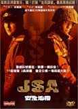 Joint Security Area - movie DVD cover picture