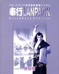 顧客奉行 21 LANPACK BroadBand Edition for Windows 40ライセンス