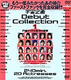 宇宙企画 Debut Collection1