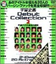 宇宙企画 Debut Collection2