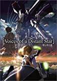 Voices of a Distant Star - movie DVD cover picture
