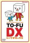 TO-FU OYAKO SPECIAL DVD TO-FU DX