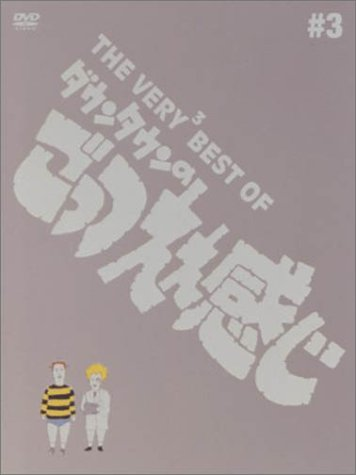 THE VERY BEST OF ごっつええ感じ 3 [DVD]