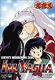 Inu-Yasha - Kikyo's Wandering Soul (Vol. 8) - movie DVD cover picture
