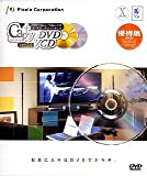 PIXELA CAPTY DVD/VCD 2.0 優待版