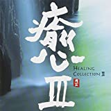 Album cover for Healing Collection, Vol. 3