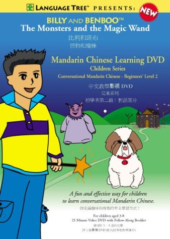 Billy and Benboo: The   Monsters and the Magic Wand, Learn Mandarin Chinese Beginner Level 2 DVD