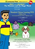 Billy and Benboo:  The Monsters and the Magic Wand, Learn Mandarin Chinese Beginner Level 2 - movie DVD cover picture