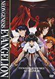 劇場版 NEON GENESIS EVANGELION - DEATH (TRUE) 2 : Air / まごころを君に [DVD]