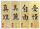 *  Print Title: Chinese Writing 2     * Just one of many prints from Courage to Kindness in our Motivational gallery. Get one today.     * Size: 36 x 24 inches