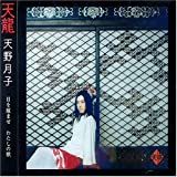 Pochette de l'album pour Tenryu