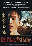 East Palace West Palace - movie DVD cover picture